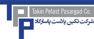 شرکت تکین پلاست پاسارگاد تولید کننده انواع مصنوعات پلاستیکی